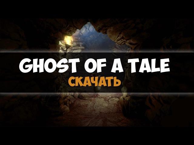 Где скачать Ghost of a Tale (игра про мышонка) на PC через торрент 2018