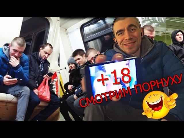 Смотрю порно в общественных местах! Социальный эксперимент! / Watching porn in the Russian subway!