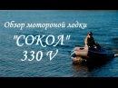 Тестирование моторной лодки Сокол 330V