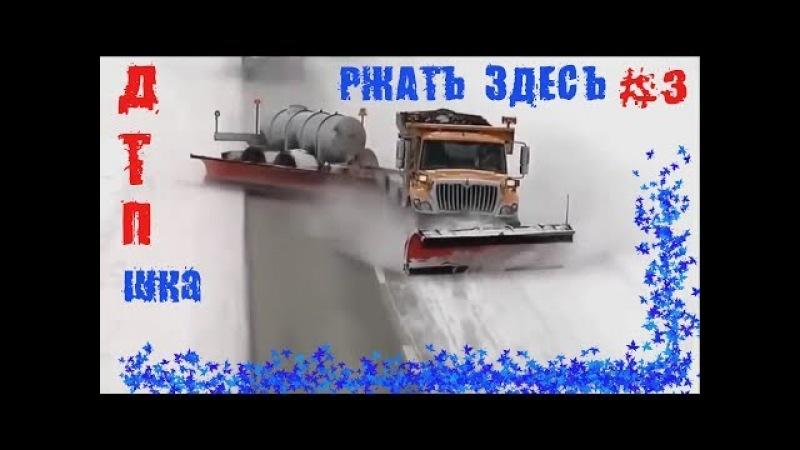 приколы АВТО ПРИКОЛЫ 2018 дтп на дорогах РЖАТЬ ЗДЕСЬ