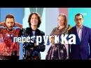 Перезагрузка, 4 сезон, 34 выпуск
