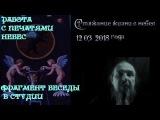 Астрология. Печати небес. Олег Боровик