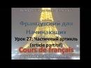 Французский с нуля, Урок 27, Частичный артикль