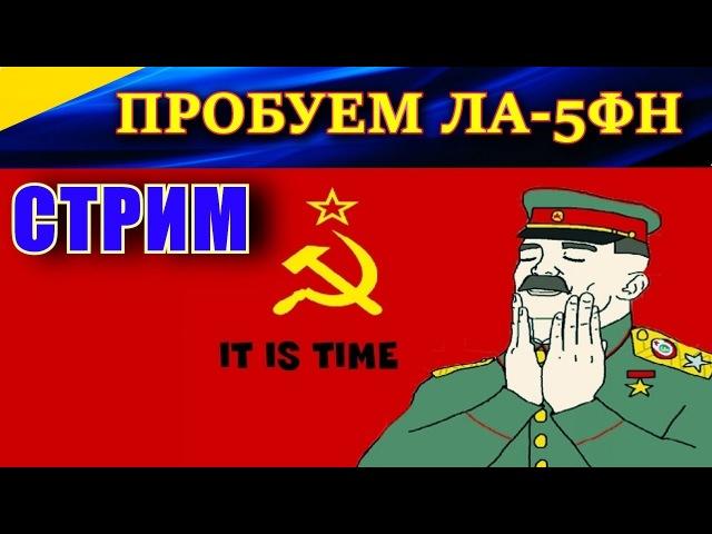 Стрим по ИЛ-2 БЗС. ПРОБУЕМ ЛА-5ФН и НЕ ТОЛЬКО)). ПОМИДОРЫ АТАКУЭ!