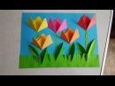 Тюльпаны Аппликация из цветной бумаги