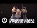 Гражданское оружие Интуитивная стрельба