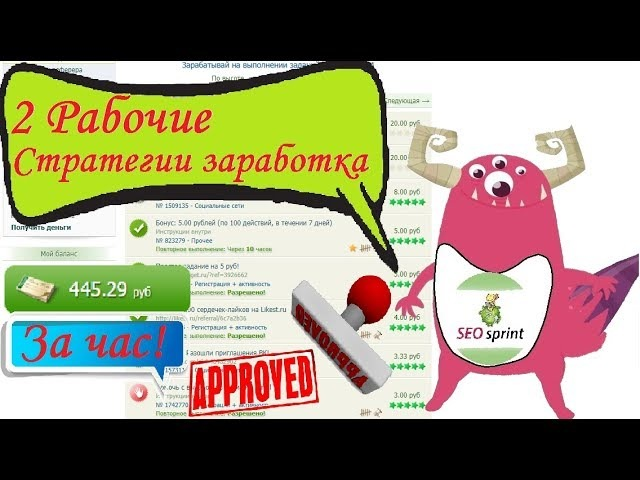 Рабочая стратегия для разработка на СеоСпринт (SEOSprint) 100 рублей за пол часа! Реально