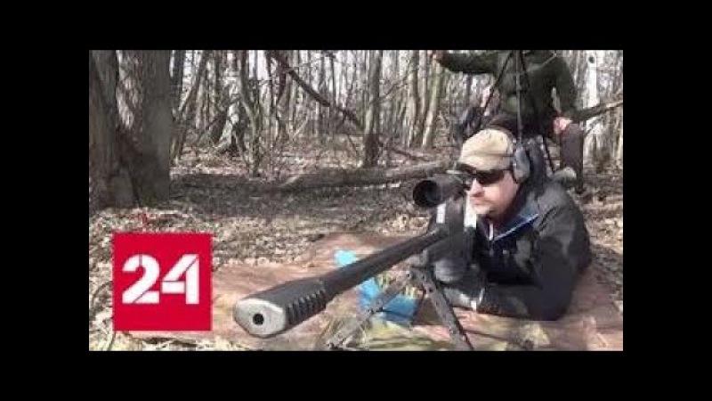 Вышли из Сумрака в России побит рекорд дальности стрельбы из снайперской винтовки - Россия 24