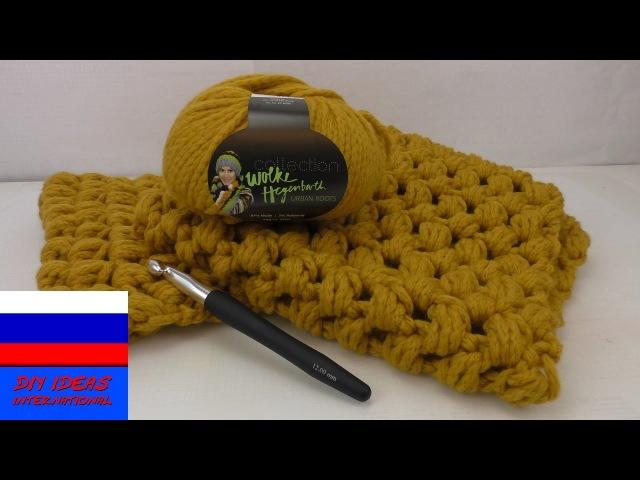 Двойной луп с пупырышками шарф вязание крючком