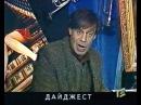 Ефим Шифрин - Мой дедушка старый, но добрый М.Кочетков