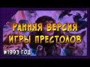 ИГРА ПРЕСТОЛОВ — ВЕРСИЯ 1993 ГОДА КАК ВСЁ МОГЛО БЫТЬ