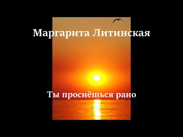 Маргарита Литинская - Ты проснёшься рано