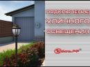 Схема подключения и установки уличного освещения дома