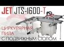 JET JTS-1600-T ЦИРКУЛЯРНАЯ ПИЛА С ПОДВИЖНЫМ СТОЛОМ