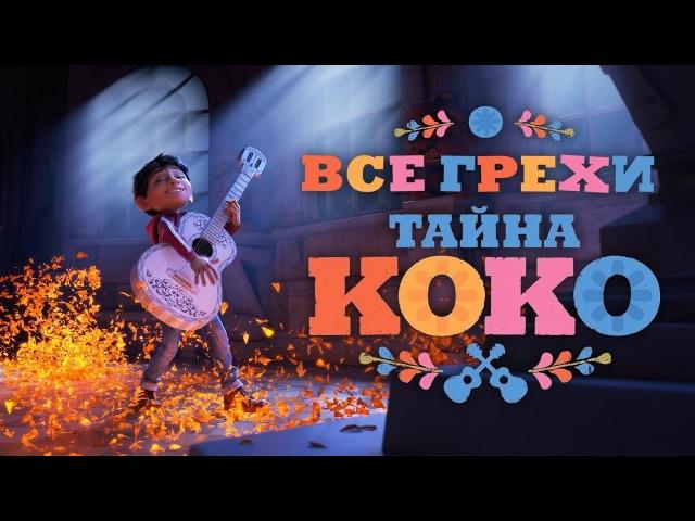 Все грехи и ляпы мультфильма Тайна Коко