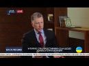 Интервью спецпредставителя США Курта Волкера относительно ситуации на Донбассе