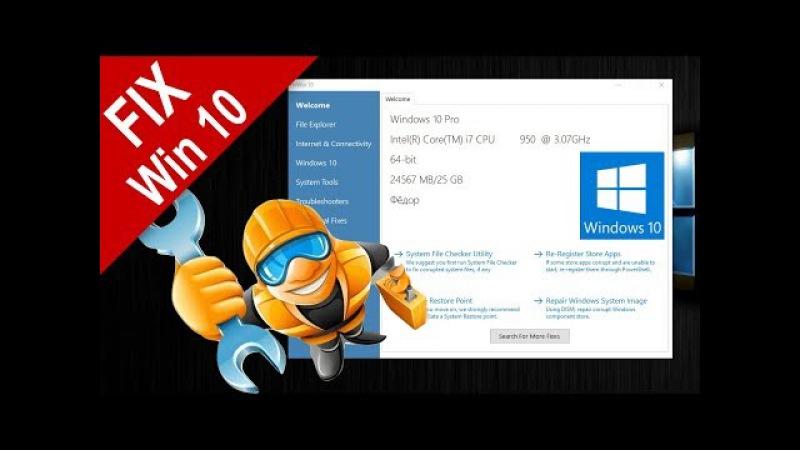 Как ИСПРАВИТЬ ЛЮБЫЕ ОШИБКИ Windows 10 в программе FixWin10