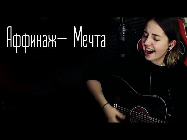 Аффинаж - Мечта (cover)