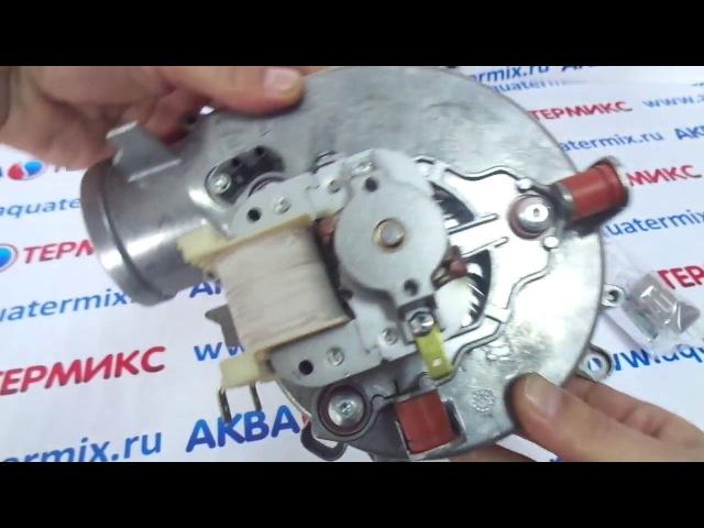 Вентилятор VAILLANT turboTEC turboMAX 0020020008