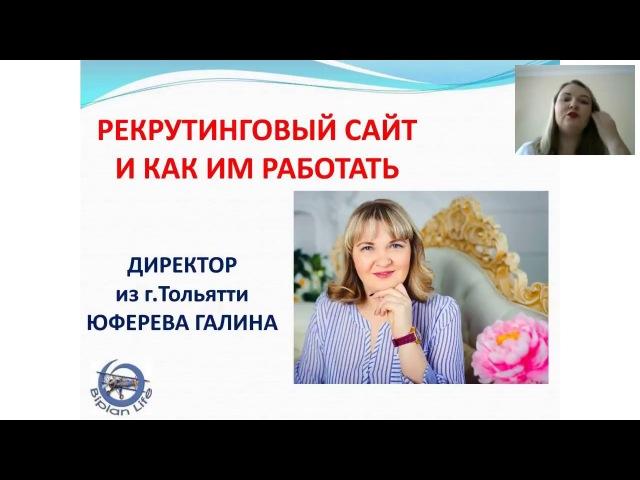 Работа с рекрутинговым сайтом. Юферева Галина. 25.02.18