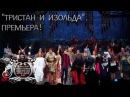 Тристан и Изольда Премьера!