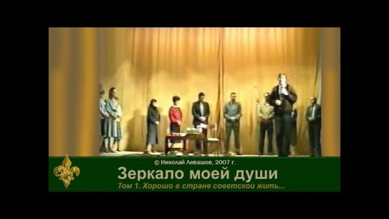 Зеркало моей души. том. 1 Хорошо в стране Советской жить. часть 8