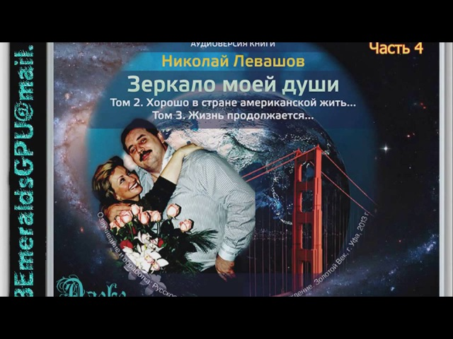Николай Левашов - Зеркало моей души. Том 2. Часть 4