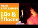 Неля Барабанова до и после обучения в онлайн школе вокала Петь Легко. Tina Turner cover
