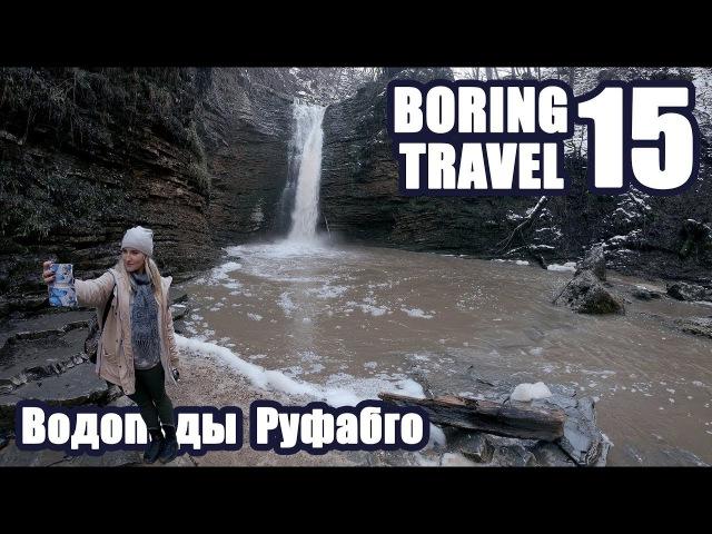 Boring Travel 15 - Водопады Руфабго
