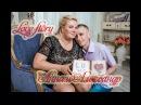 Love Story Анна и Александр Слайд-шоу