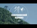 Газпром Альпика 3S Приют Пихтовый Бзерпинский карниз и Долина Псеашхо лето 2017