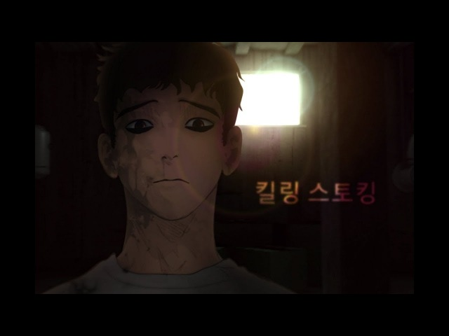 Killing stalking TRAILER PREVIEW 2