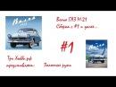 Сборка модели автомобиля ГАЗ М21 от DeAGOSTINI в масштабе 1/8 Assembly model GAZ M21