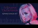 Полина Гагарина Драмы больше нет пример игры на фортепиано piano cover