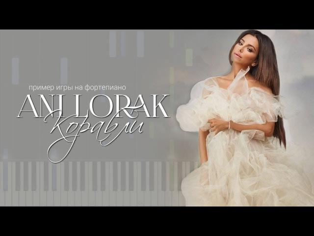 Ани Лорак - Корабли (пример игры на фортепиано) piano cover