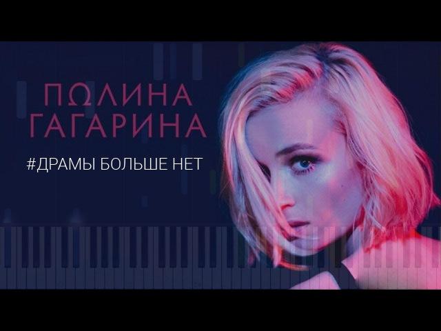 Полина Гагарина - Драмы больше нет (пример игры на фортепиано) piano cover