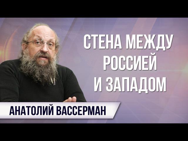 Анатолий Вассерман Старый Свет и новые санкции куда повернётся европейский флюгер