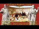 Распространение христианства Образование христианской церкви рус История древнего мира