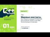 UNIGINE C++ School 1.1 - Лекция #1 - Мировые константы