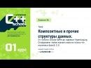 UNIGINE C School 1 1 Лекция 6 Композитные и эзотерические структуры данных