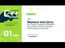 UNIGINE C School 1.1 - Лекция 1 - Мировые константы