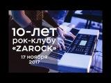 Юбилейный концерт рок-клуба ИРНИТУ 17.11.2017
