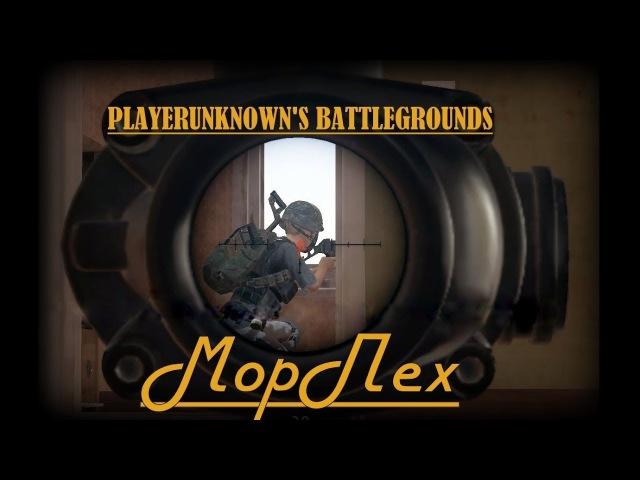 PLAYERUNKNOWN'S BATTLEGROUNDS МорПех