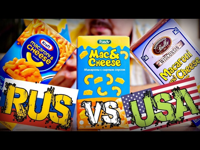 РОССИЯ VS США. Сравнение mac`n`cheese (KRAFT, Mississippi Belle, FOODY)