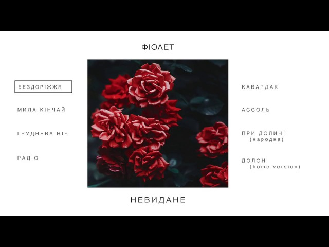 Фіолет - Невидане (акустичний альбом)