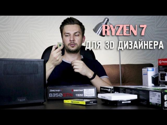 Компьютер для 3d дизайнера на Ryzen 7 | Сравнение Ryzen с E5-2670GPU-тест рендера NVIDIA GTX 1080Ti