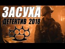 ПРЕМЬЕРА 2017 ВЖАРИЛА ИНТЕРНЕТ ЗАСУХА Русские детективы 2018 новинки фильмы 2018 HD