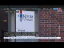 Новости на «Россия 24» • В Германии медбрата-душегуба обвиняют еще в 97 убийствах