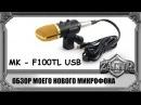 Мой новый микрофон MK F100TL USB обзор