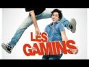 Сорванцы  Друганы  Les gamins. 2013. Франция. Перевел Андрей Бочаров